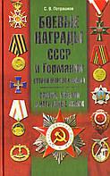 Книжковий клуб Боевые награды СССР и Германии Второй мировой войны Ордена медали и нагрудные знаки Потрашков