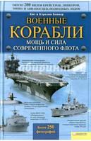 Книжковий клуб Военные корабли Мощь и сила современного флота Боннер