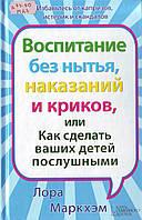 Книжковий клуб Воспитание без нытья наказаний и криков или Как сделать ваших детей послушными
