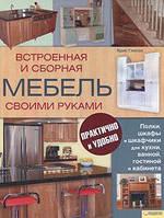 Книжковий клуб Встроенная и сборная мебель своими руками