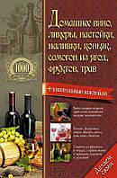 Книжковий клуб Домашнее вино ликеры настойки наливки коньяк самогон из ягод фруктов трав