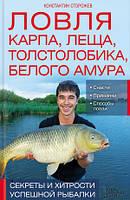 Книжковий клуб Ловля карпа леща толстолобика белого амура Секреты и хитрости успешной рыбалки