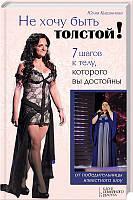 Книжковий клуб Не хочу быть толстой Семь шагов к телу которого вы достойны Кувшинова