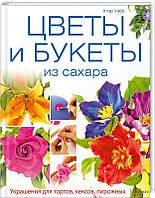 Книжковий клуб Цветы и букеты из сахара Украшения для тортов кексов пирожных