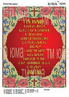 Схема для вышивки бисером Молитва дома на укр. языке