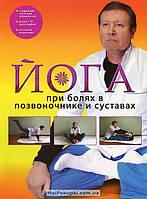 Йога при болях в позвоночнике и суставах, 978-5-4236-0078-5