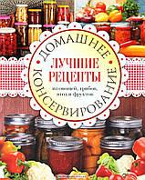 Домашнее консервирование. Лучшие рецепты из овощей, грибов, ягод и фруктов, 978-5-91906-359-9