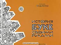 История букв своими руками, 978-5-905876-12-7