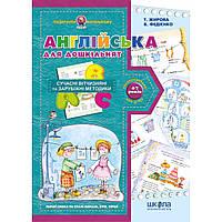 Английский для дошкольников. Повноколірне видання. Подарок маленькому гению (4-7лет)