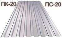 Профнастил ПС/ПК-20 Цинк 0,40