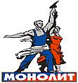 ООО «Монолит-Донецк»