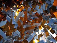 Конфетти - Метафан фольгированный металлизированный золотой с одной стороны, с другой-серебряный
