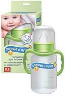 Бутылочка для кормления детей СОЛНЦЕ И ЛУНА, с ручками, 125 мл