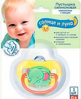 Пустышка силиконовая для детей СОЛНЦЕ И ЛУНА 0+мес.