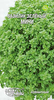 Базилик зелёный Мини