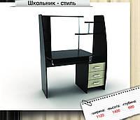 """Компьютерный стол """"Школьник-стиль"""""""