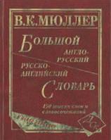 Большой англо-русский и русско-английский словарь:  около 450 000 слов и идиоматических выражений.