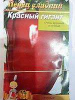 Перец сладкий Красный гигант