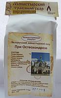 Монастырский чай травяной сбор от остеохондроза Белорусский