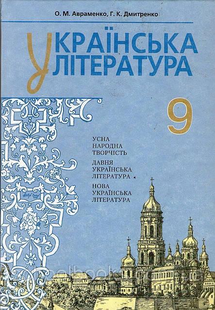 Література авраменко клас гдз 9 українська