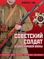 Советский солдат Второй мировой войны. Униформа, знаки различия, снаряжение и вооружение. Рио Ф.