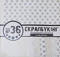 """Набор для творчества """"Скрапбукинг"""" №36 бумага 30*30см(12л), цвет белый"""