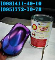 Жидкая резина матовый цвет машины Rubber Paint 1 л