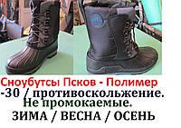 Сапоги сноубутсы ботинки мужские зимние комбинированные NORD MAN. Производство Псков Полимер (Россия).