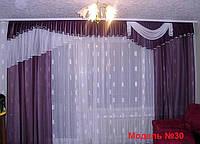 Ламбрекен для зала,спальни №30