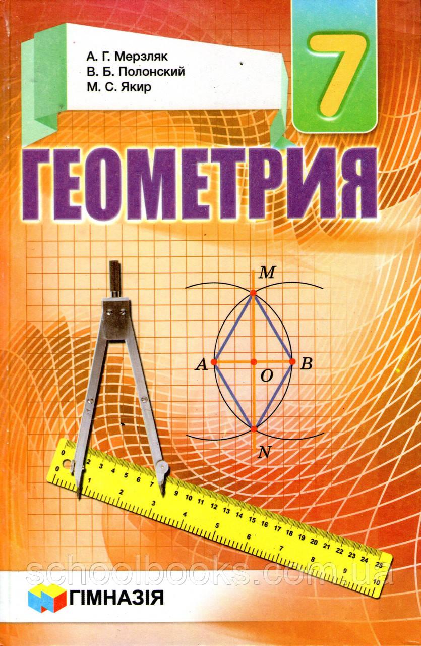 гдз мерзляк класс полонский 7 геометрия якир