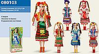 """Кукла """"Оксанка"""" в национальных костюмах"""