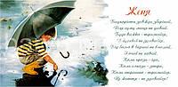"""Кружка іменна """"Женя"""" (146)"""