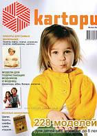 Журнал по вязанию Картопу детские модели