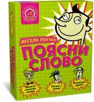 Детская настольная игра Веселая логика (Объясни слово) 4820059911272