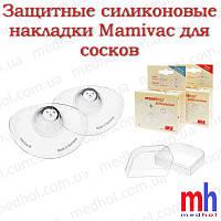 Накладки для кормления на соски силиконовые, округлой формы, размер M (2 шт), Mamivac Германия