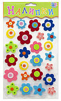 Наклейки для творчества 1 Вересня Цветочки, войлок, 24шт/уп, 952131