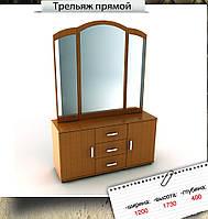 Трельяж прямой со складными зеркалами и ящиками