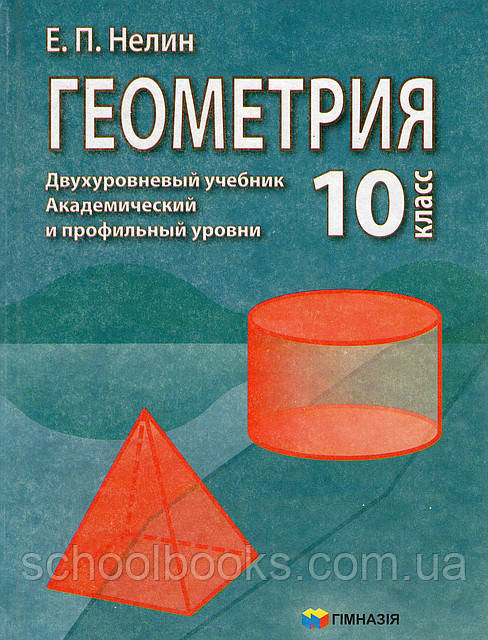 Учебник по алгебре 10 класс Базовый и профильный уровни