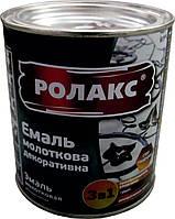 Эмаль молотковая декоративная «Ролакс» 0,75л