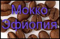 """Кофе в зернах """"Мокко Эфиопия"""" GARDMAN (Гардман) 400г."""