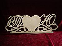 Фоторамка сердце с инициалами (50 х 17 см), декор