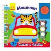 Книжка з фарбою: Машинки (укр.  яз. ) (арт.Л386003У)