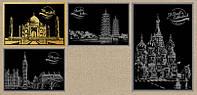 "Картина гравюра Lago Набор 4-х скретч-открыток ""Версия 3"" (SP-03) 4 шт по 20х14 см"