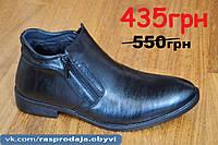 Зимние ботинки мужские, классические, черные богато смотрятся