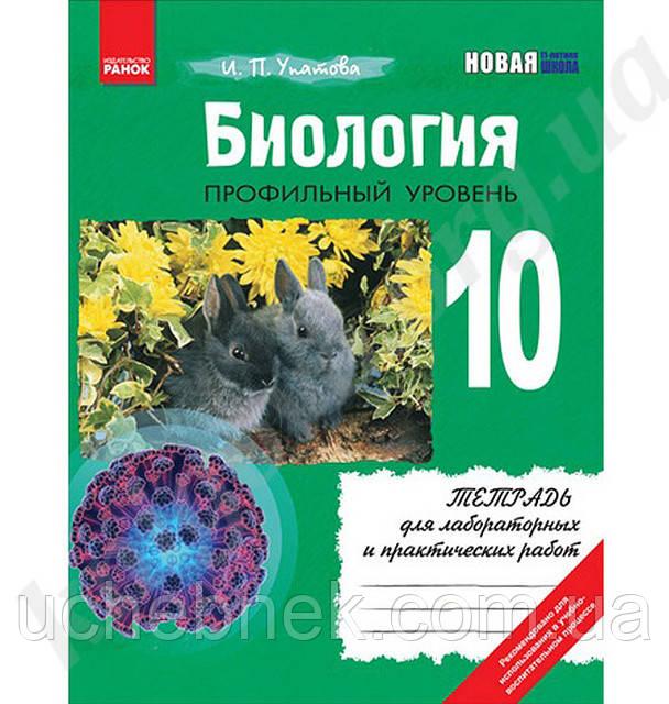 біологія гдз для 11 класу