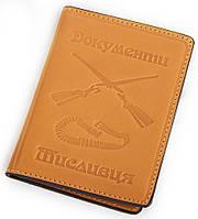 Обложка для документов охотника