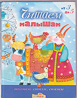 Читаем малышам от 3 до 5. Песенки, стихи, сказки
