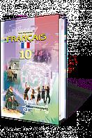 Французька мова, 10 клас. (профільній рівень) Юрій Клименко