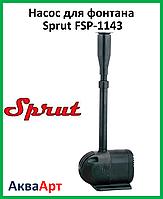 Насос для фонтана Sprut 1143