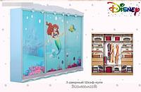 Шкаф-купе 3-х дверчатый Русалочка Disney